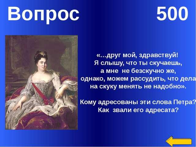 Вопрос 100 По указу Петра I в Санкт- Петербурге было создано первое научное...