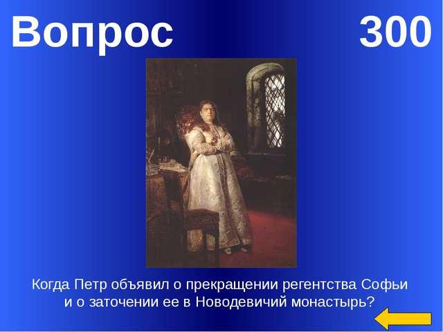 Вопрос 200 «Правда, что зело жесток сей орех был, однако, слава богу, счастли...
