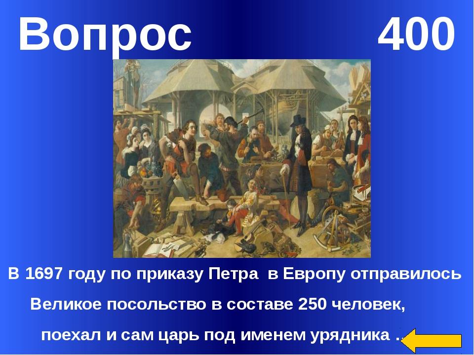 Вопрос 100 Какая историческая необходимость побудила Петра основать город в д...