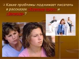 Какие проблемы поднимает писатель в рассказах «Есенина поют» и «Записка»?