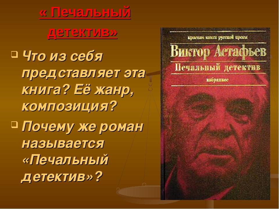 « Печальный детектив» Что из себя представляет эта книга? Её жанр, композиция...