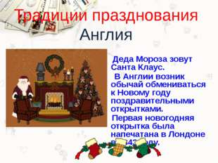 Традиции празднования Англия Деда Мороза зовут Санта Клаус. В Англии возник