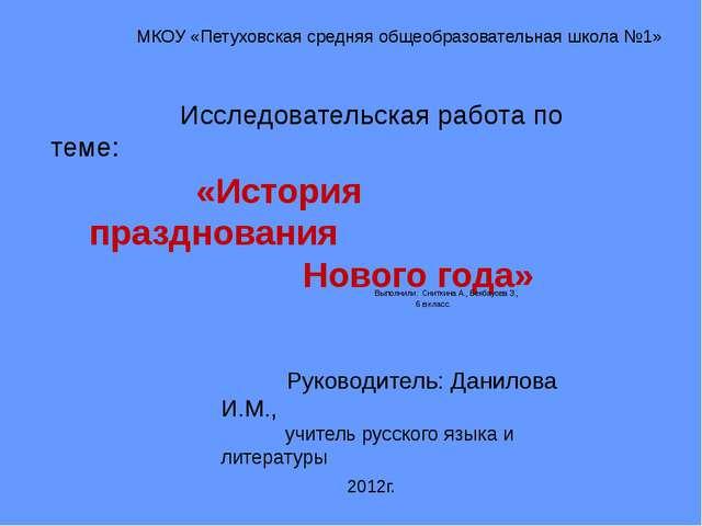 МКОУ «Петуховская средняя общеобразовательная школа №1» Исследовательская ра...