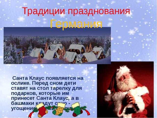 Традиции празднования Германия Санта Клаус появляется на ослике. Перед сном...