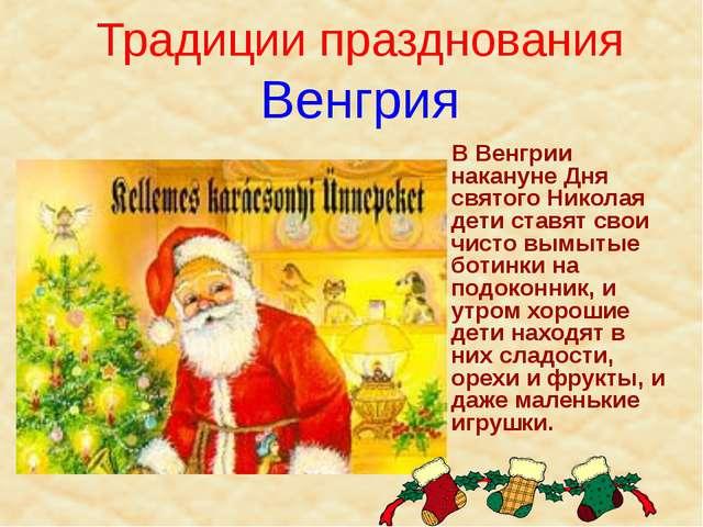 Традиции празднования Венгрия В Венгрии накануне Дня святого Николая дети ст...