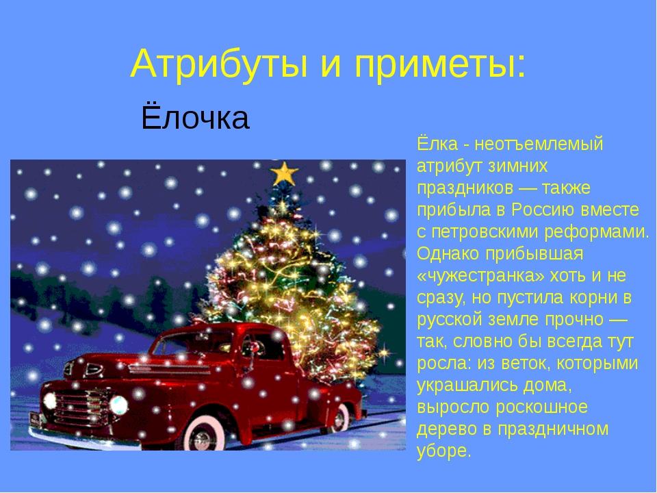 Атрибуты и приметы: Ёлочка Ёлка - неотъемлемый атрибут зимних праздников — та...