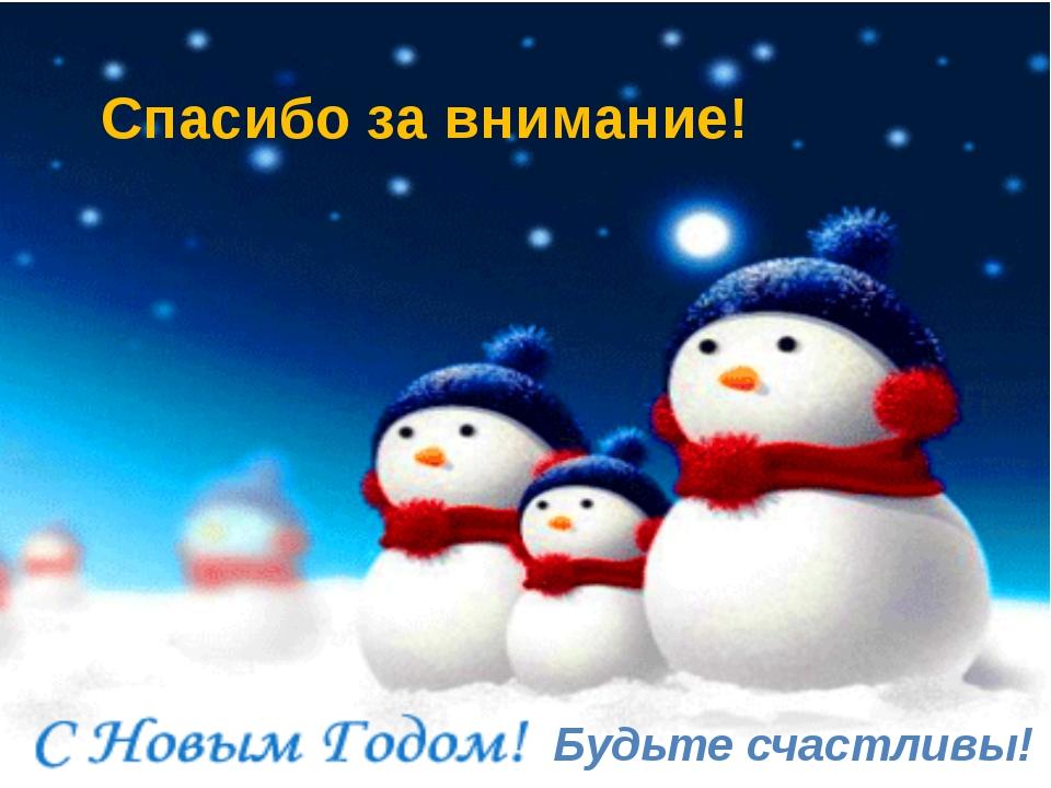 Будьте счастливы! Спасибо за внимание!