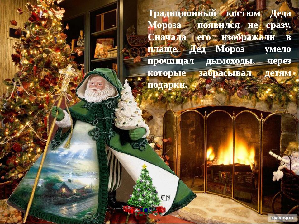 Традиционный костюм Деда Мороза появился не сразу. Сначала его изображали в...