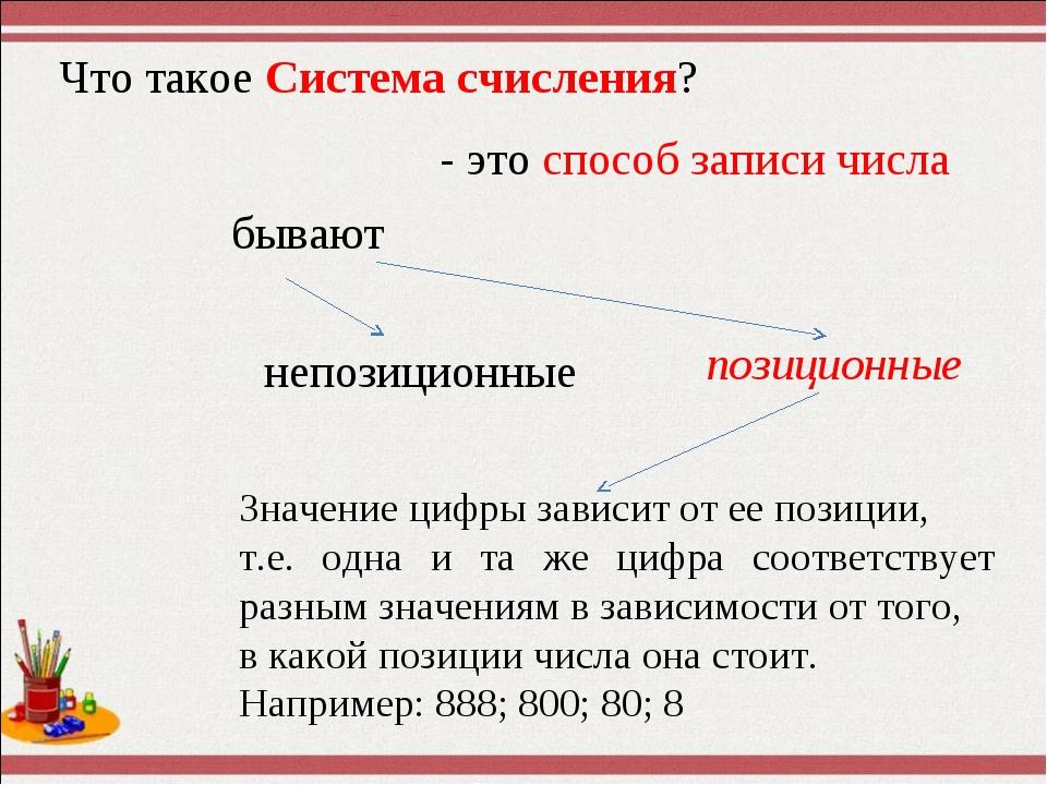 Что такое Система счисления? - это способ записи числа бывают непозиционные п...