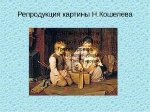 Репродукция картины Н.Кошелева