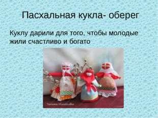Пасхальная кукла- оберег Куклу дарили для того, чтобы молодые жили счастливо