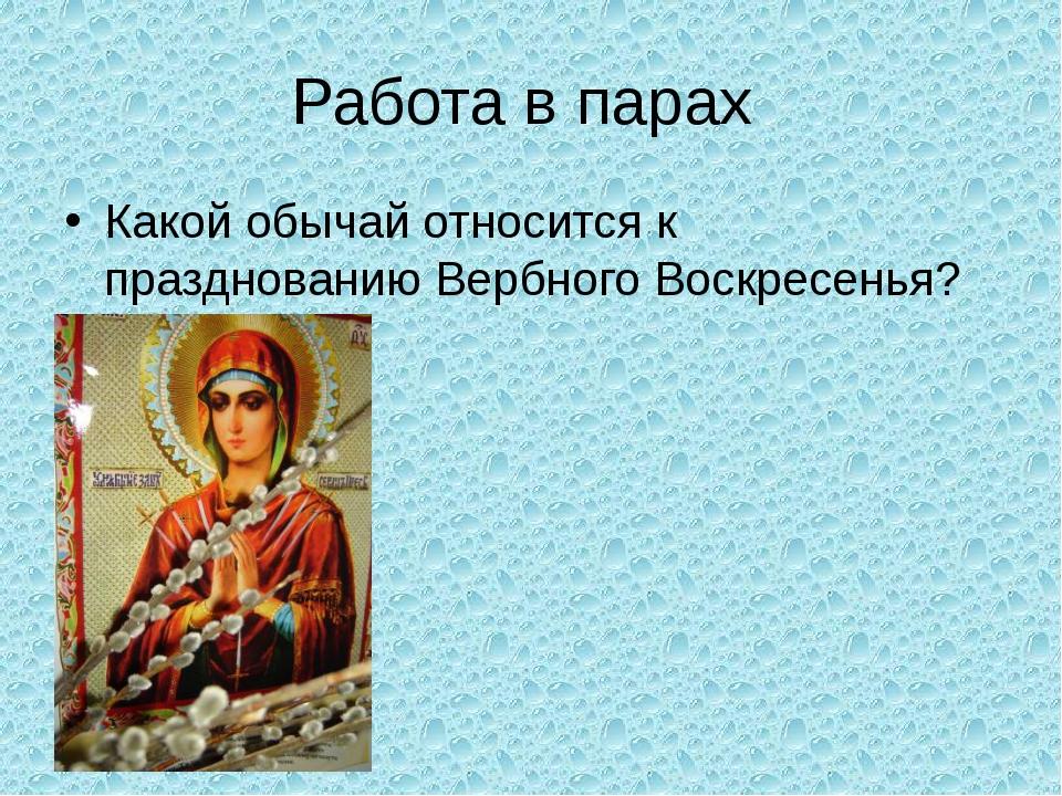 Работа в парах Какой обычай относится к празднованию Вербного Воскресенья?