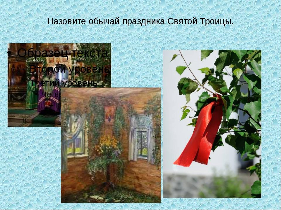 Назовите обычай праздника Святой Троицы.