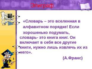 Эпиграф «Словарь – это вселенная в алфавитном порядке! Если хорошенько подума