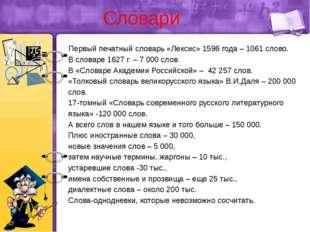 Словари Первый печатный словарь «Лексис» 1596 года – 1061 слово. В словаре 16