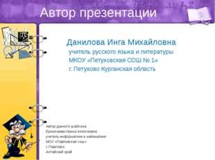 Автор презентации Данилова Инга Михайловна учитель русского языка и литератур