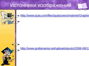 Источники изображений http://www.quia.com/files/quia/users/matmet/Graphics/Fa