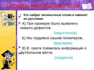 Словарь иностранных слов Кто найдет иноязычные слова и заменит их русскими. А