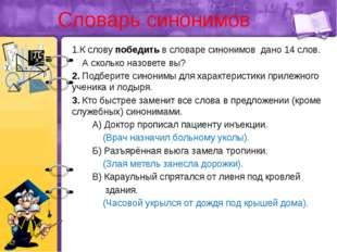 Словарь синонимов 1.К слову победить в словаре синонимов дано 14 слов. А скол