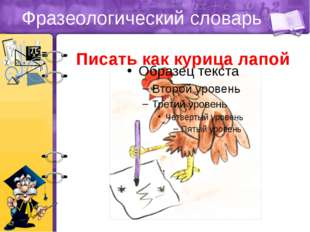 Фразеологический словарь Писать как курица лапой