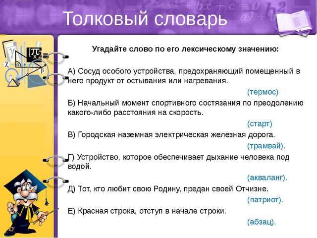 Толковый словарь Угадайте слово по его лексическому значению: А) Сосуд особог...