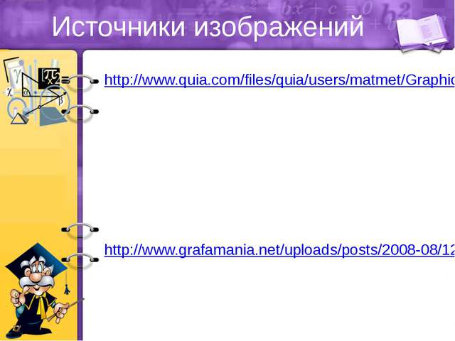 Источники изображений http://www.quia.com/files/quia/users/matmet/Graphics/Fa...