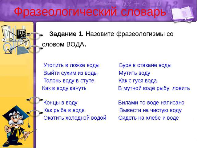 Фразеологический словарь Задание 1. Назовите фразеологизмы со словом ВОДА. Ут...