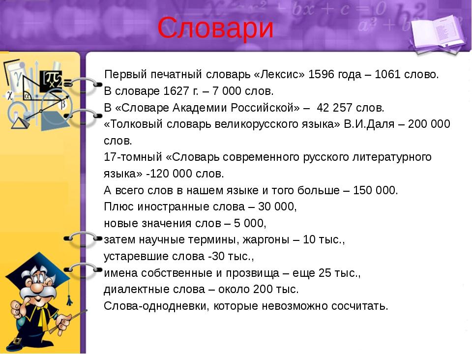 Словари Первый печатный словарь «Лексис» 1596 года – 1061 слово. В словаре 16...