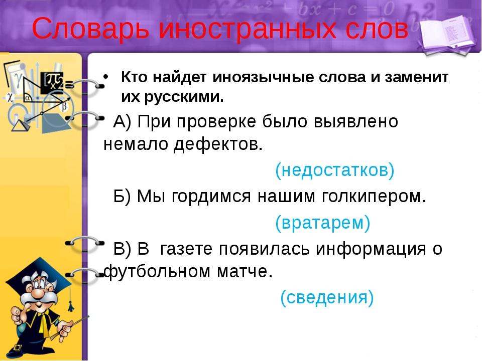 Словарь иностранных слов Кто найдет иноязычные слова и заменит их русскими. А...