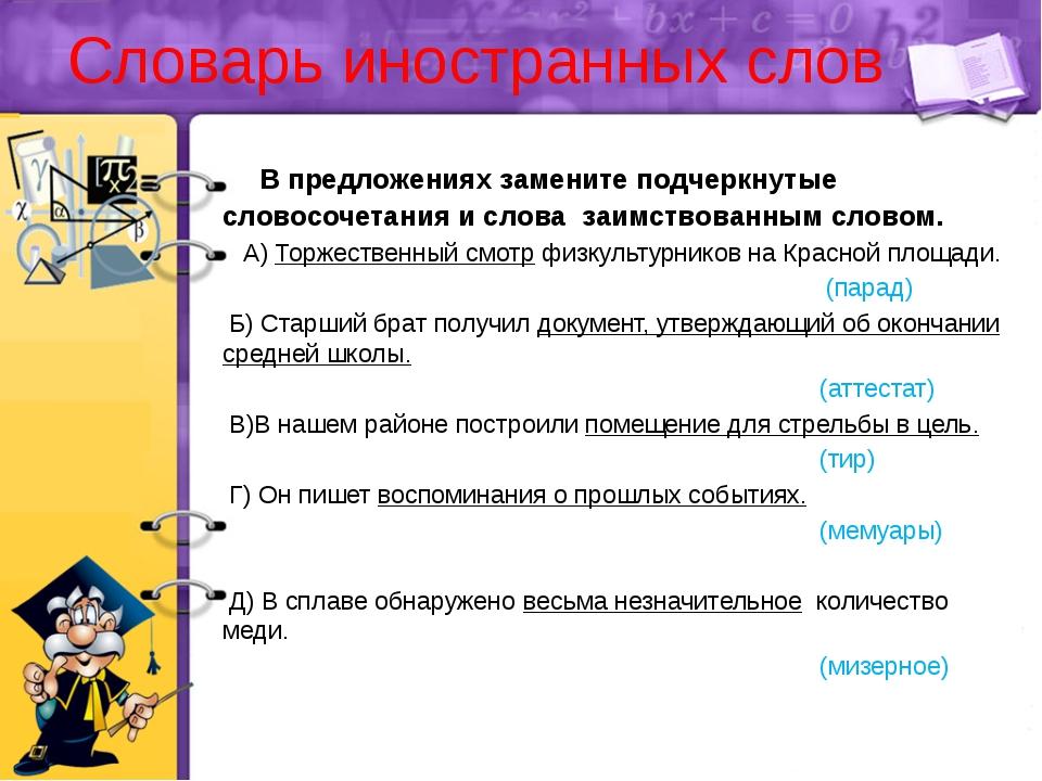 Словарь иностранных слов В предложениях замените подчеркнутые словосочетания...