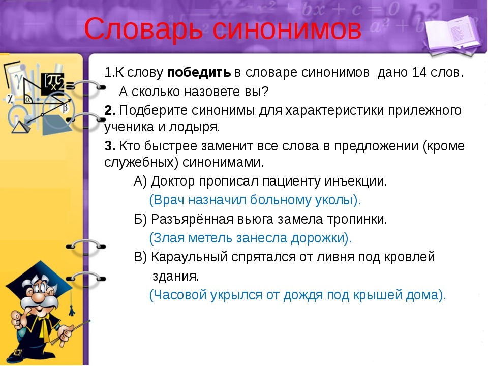 Словарь синонимов 1.К слову победить в словаре синонимов дано 14 слов. А скол...