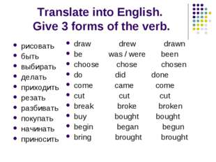 Translate into English. Give 3 forms of the verb. рисовать быть выбирать дела