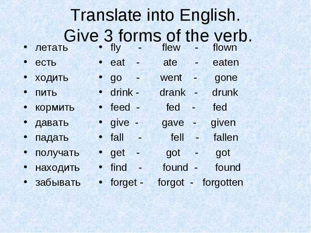 Translate into English. Give 3 forms of the verb. летать есть ходить пить кор...