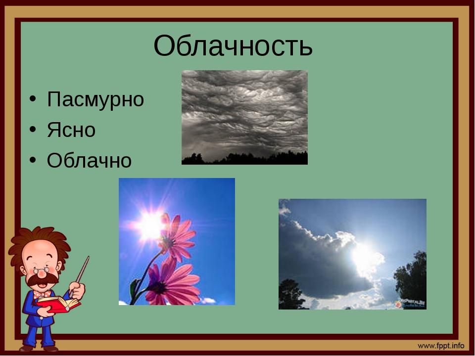 Облачность Пасмурно Ясно Облачно