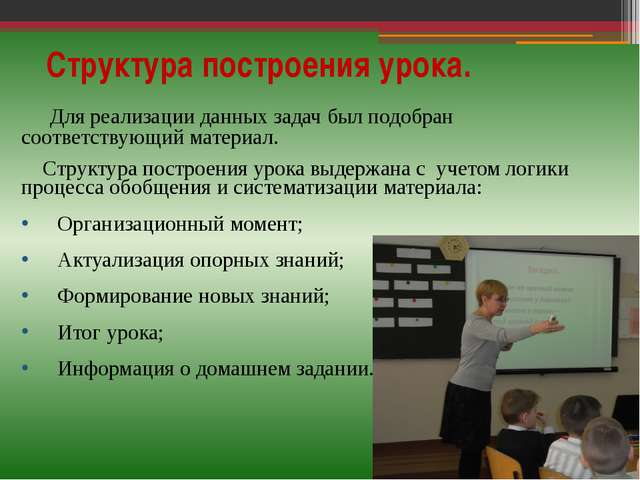 Структура построения урока. Для реализации данных задач был подобран соответс...