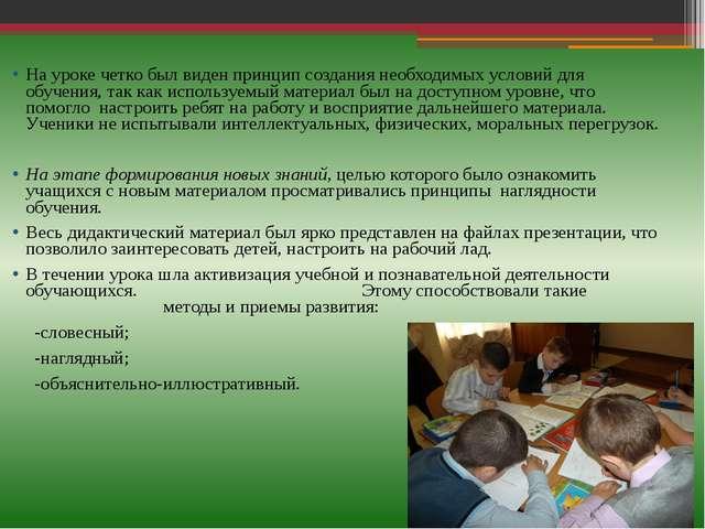На уроке четко был виден принцип создания необходимых условий для обучения, т...
