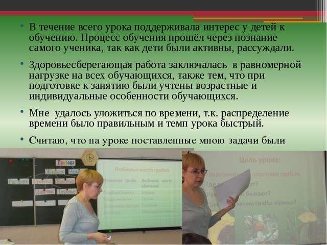 В течение всего урока поддерживала интерес у детей к обучению. Процесс обучен...