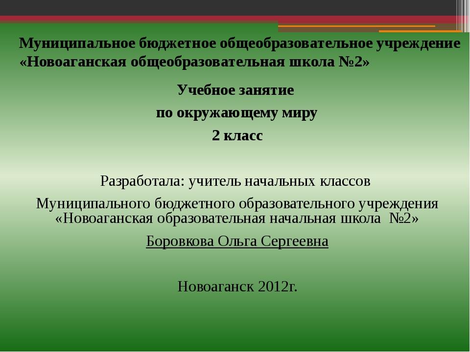 Муниципальное бюджетное общеобразовательное учреждение «Новоаганская общеобра...