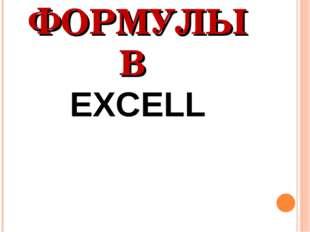 ФОРМУЛЫ В EXCELL