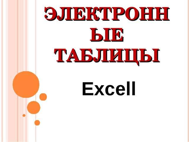 ЭЛЕКТРОННЫЕ ТАБЛИЦЫ Excell