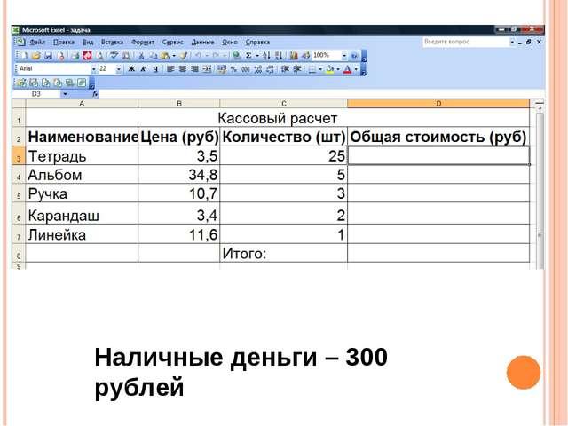 Наличные деньги – 300 рублей