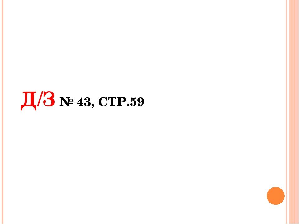 Д/З № 43, СТР.59