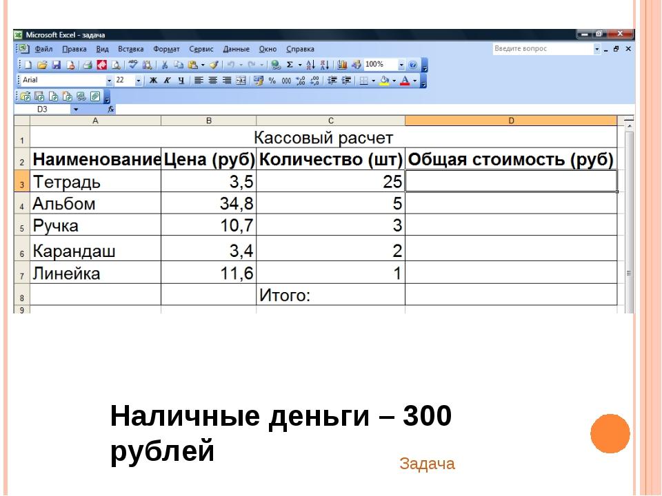 Наличные деньги – 300 рублей Задача