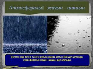 Бұлттан жер бетіне түсетін сұйық немесе қатты күйіндегі ылғалды атмосфералық