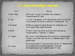 Сәйкестендіру тесті Сөз Мәні 1. Жаңбыр А) Күзде, қыста, көктемде салқындап су