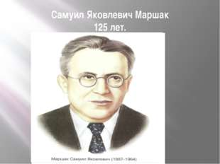 Самуил Яковлевич Маршак 125 лет.