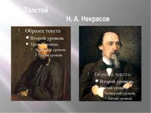 Л. Н. Толстой Н. А. Некрасов