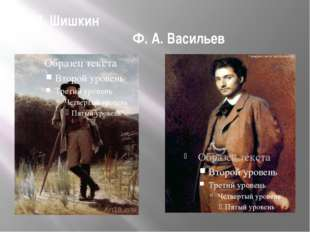 И. И. Шишкин Ф. А. Васильев