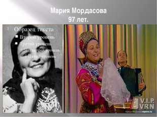 Мария Мордасова 97 лет.
