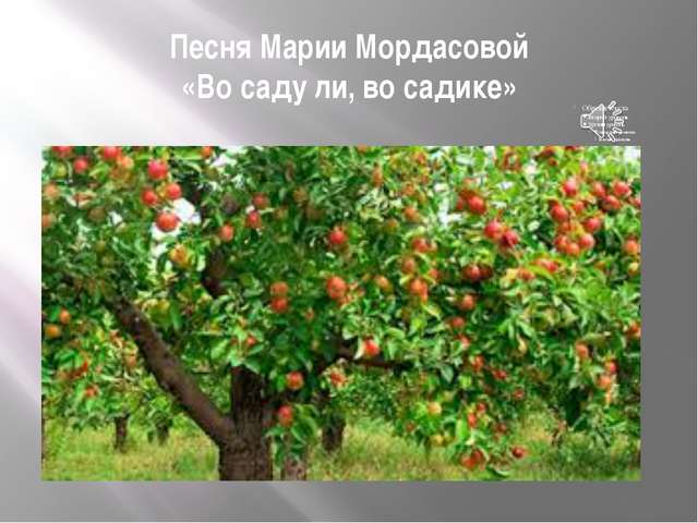 Песня Марии Мордасовой «Во саду ли, во садике»